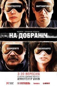 На добраніч (2007)