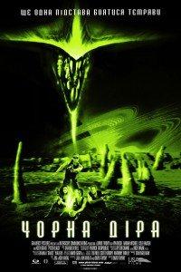 Чорна діра (2000)