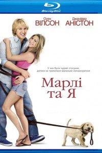 Марлі та Я (2008)