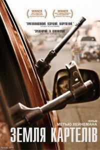 Земля картелів (2015)