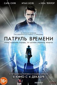 Призначення (2014)