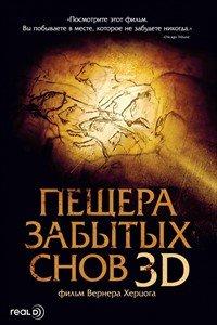 Печера забутих снів (2010)