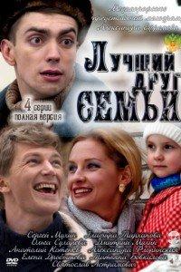 Найкращий друг сім'ї (2011)