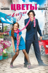 Квіти від Лізи (2010)