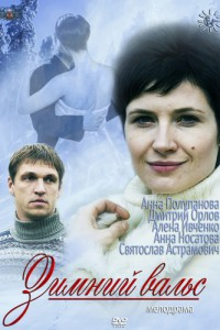 Зимовий вальс (2013)