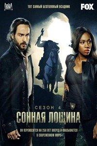Сонна Лощина (4 сезон)