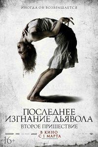 Останнє вигнання диявола: Друге пришестя (2013)