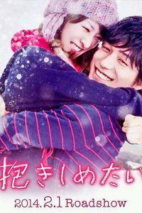 Хочу обійняти тебе (2014)