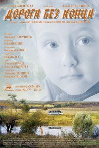 Дорога без кінця (2014)
