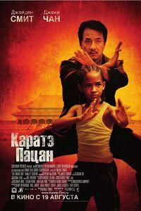 Карате Кiд / Карате Пацан (2010)