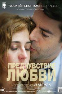 Передчуття любові (2013)