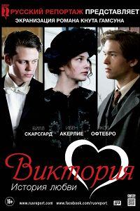 Вікторія: Історія кохання (2013)