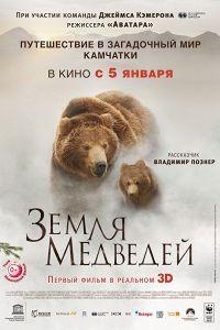 Земля ведмедів (2013)