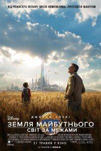 Земля майбутнього (2015)