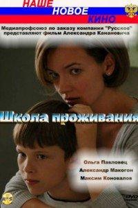 Школа проживання (2010)