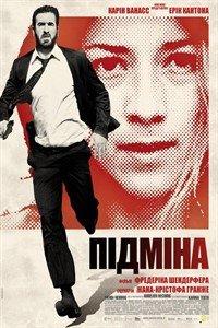 Підміна (2011)