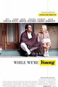 Поки ми молоді (2014)