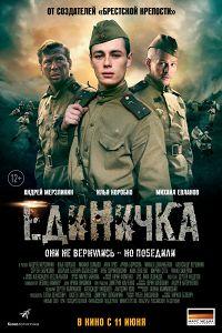 Одиничка (2015)