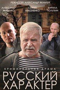 Російський характер (2014)