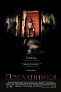 Посланці (2007)