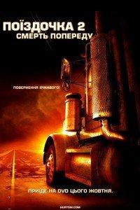 Поїздочка 2: Смерть Попереду (2008)