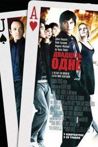 Двадцять одне (2008)