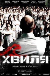 Хвиля (2008)