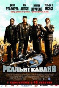 Реальні Кабани (2007)