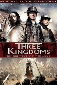 Три королівства: Повернення додому (2008)