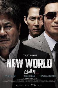 Новий світ (2013)