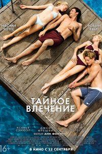 Таємний потяг (2013)