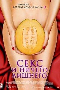 Секс і нічого зайвого (2012)