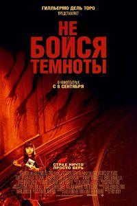 Не бійся темряви (2010)
