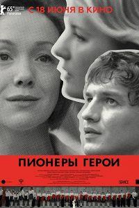 Піонери-герої (2015)