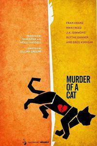 Вбивство кота (2014)