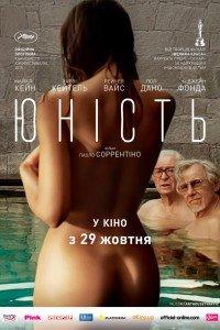 Еротическі фільми дивитися безплатнопорно фото 198-710