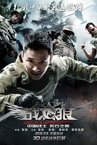 Війна вовків (2015)