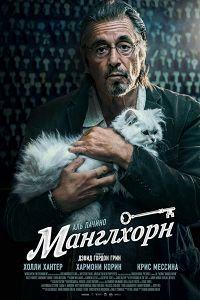 Манглхорн (2014)