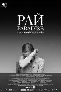 Рай (2017)