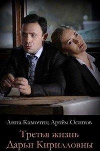 Третє життя Дарини Кирилівни (2017)
