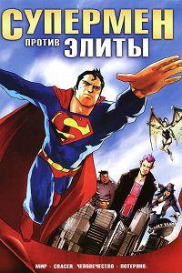 Супермен проти Еліти (2012)