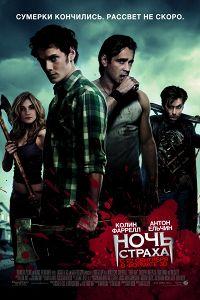 Нічка жахів (2011)