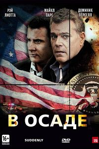 В облозі (2013)