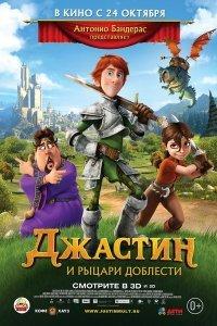 Джастін та лицарі доблесті (2013)