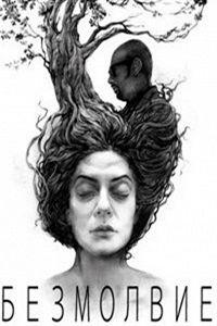 Безмовність (2014)