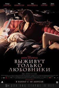 Виживуть тільки коханці (2013)