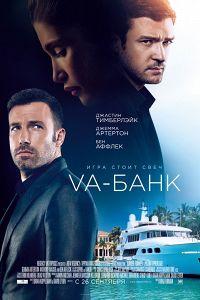 Сліпа удача (2013)