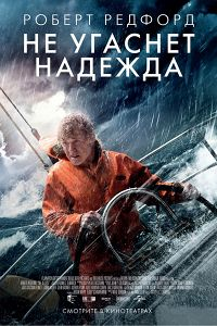 Надія не згасне (2013)