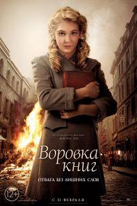 Книжкова злодійка (2013)