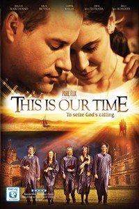 Це наш час (2013)
